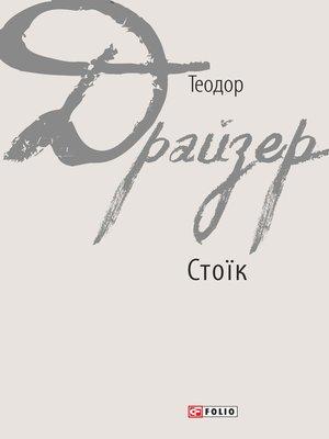 cover image of Стоїк