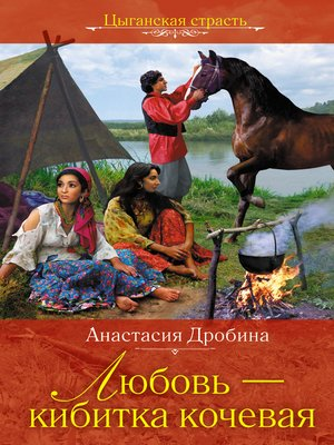 cover image of Любовь – кибитка кочевая