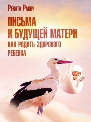 cover image of Письма кбудущей матери. Как родить здорового ребенка
