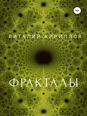 cover image of Фракталы