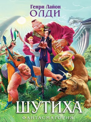 cover image of Шутиха