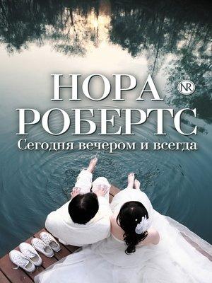 cover image of Сегодня вечером и всегда (сборник)
