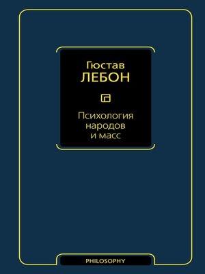 cover image of Психология народов и масс