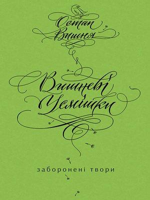 cover image of Вишневі усмішки. Заборонені твори (збірник)