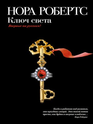 cover image of Ключ света