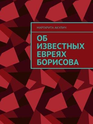cover image of Обизвестных евреях Борисова