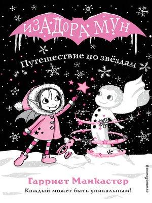 cover image of Путешествие по звёздам