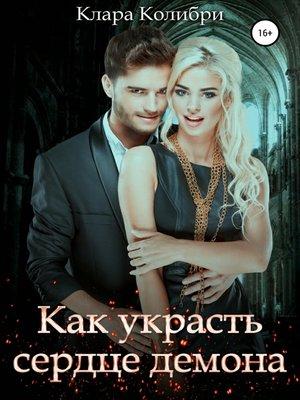 cover image of Как украсть сердце демона