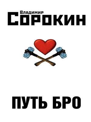 cover image of Путь Бро