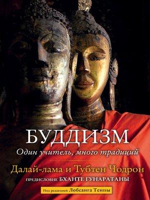 cover image of Буддизм. Один учитель, много традиций