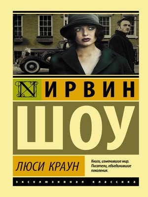 cover image of Люси Краун