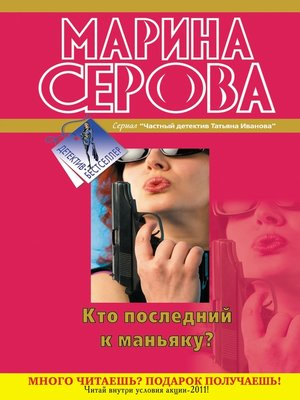 cover image of Кто последний к маньяку?