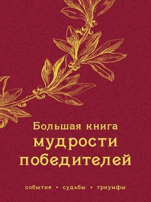 cover image of Большая книга мудрости победителей