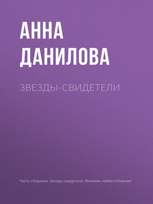 cover image of Звезды-свидетели