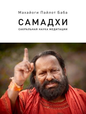 cover image of Самадхи. Сакральная наука медитации