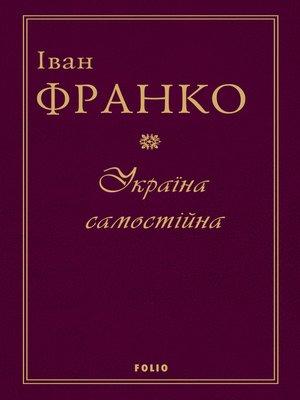 cover image of Україна самостійна