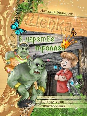 cover image of Приключения Щепки и другие истории