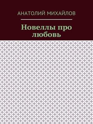 cover image of Новеллы про любовь