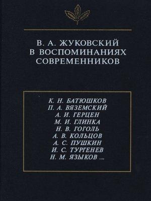cover image of В.А. Жуковский в воспоминаниях современников