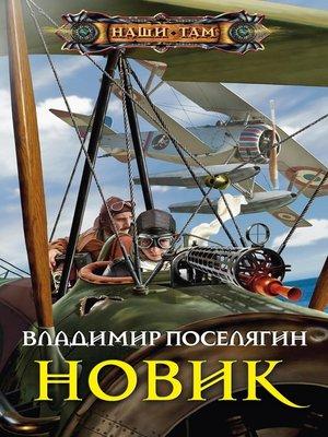 cover image of Новик