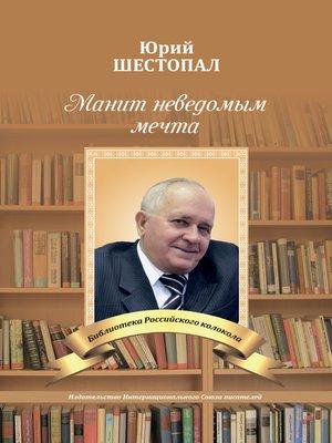 cover image of Манит неведомым мечта...
