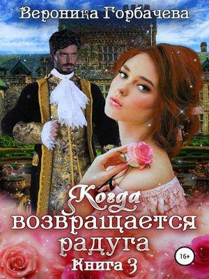 cover image of Когда возвращается радуга. Книга 3