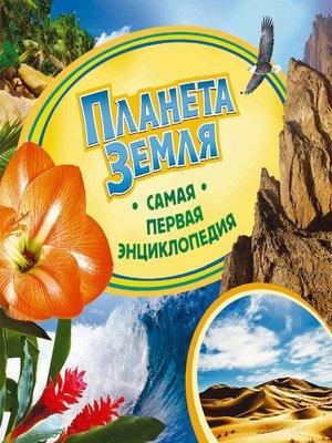 cover image of Планета Земля