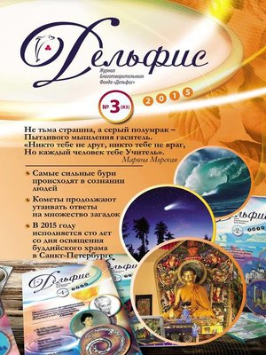 cover image of Журнал «Дельфис» №3 (83) 2015