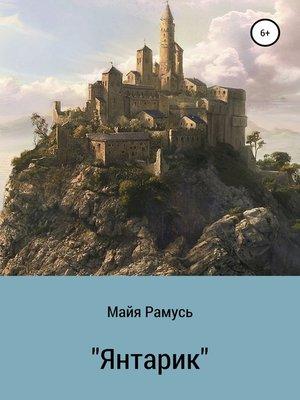 cover image of Янтарик. Сборник сказок