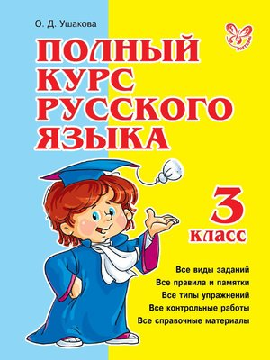 cover image of Полный курс русского языка. 3 класс