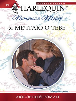 cover image of Я мечтаю о тебе