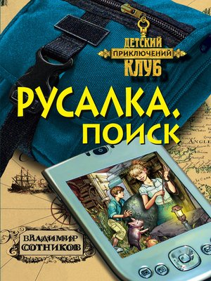 cover image of Русалка. Поиск