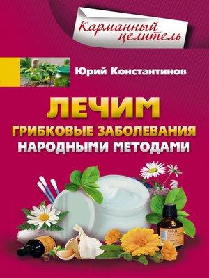 cover image of Лечим грибковые заболевания народными методами