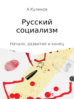 cover image of Русский социализм