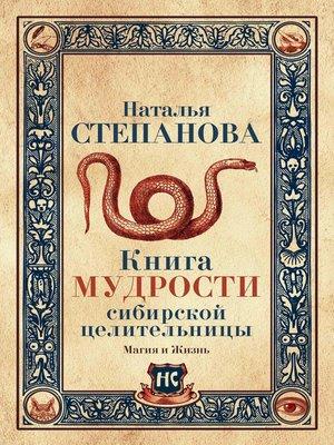 cover image of Книга мудрости сибирской целительницы