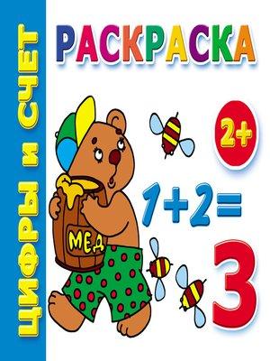 cover image of Цифры и счет. Раскраска