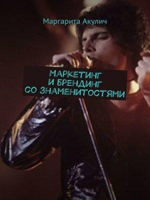cover image of Маркетинг ибрендинг сознаменитостями