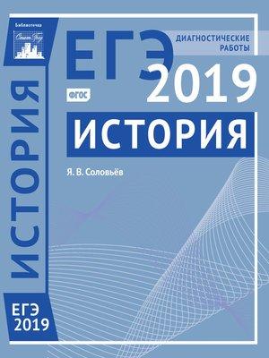 cover image of История. Подготовка к ЕГЭ в 2019 году. Диагностические работы