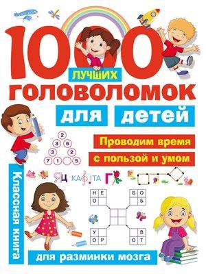 cover image of 1000 лучших головоломок для детей