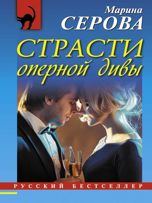 cover image of Страсти оперной дивы