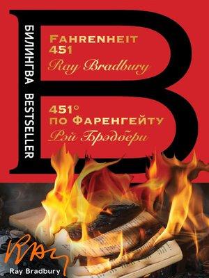 cover image of Fahrenheit 451 / 451 градус по Фаренгейту