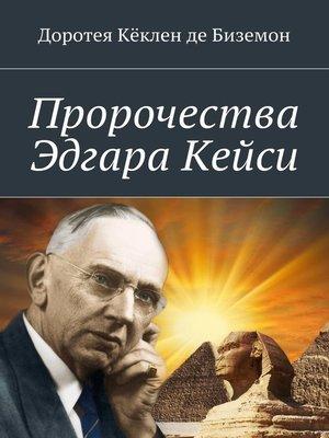 cover image of Пророчества Эдгара Кейси