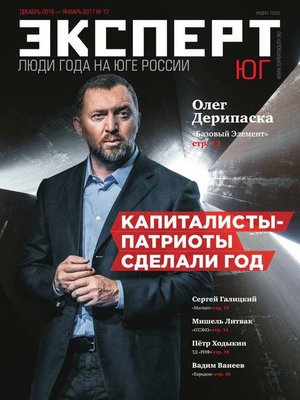 cover image of Эксперт Юг 12-2016