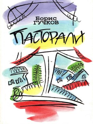 cover image of Пасторали