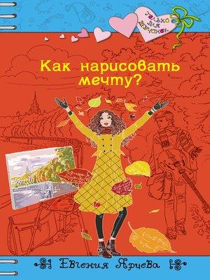 cover image of Как нарисовать мечту?