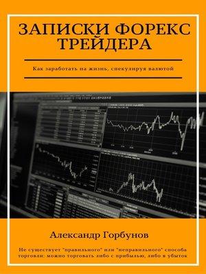 cover image of Записки Форекс трейдера