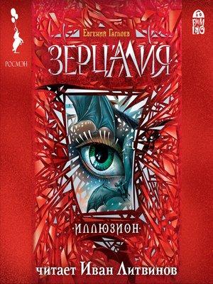 cover image of Зерцалия. Иллюзион