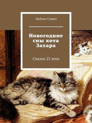 cover image of Новогодние сны кота Захара. Сказки 21века