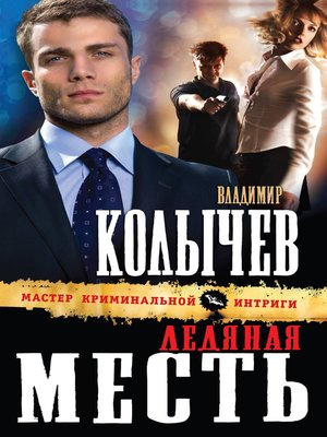 cover image of Ледяная месть
