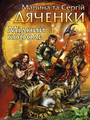 cover image of Мідний король